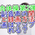 筋肉体操第2弾英語副音声の聞き方と録画方法!動画はアップされる?