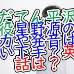 いだてん平沢和重役星野源の英語力や発音は上手い下手?英会話は?