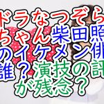 朝ドラなつぞらお兄ちゃん柴田照男役のイケメン俳優は誰?演技の評価が残念?