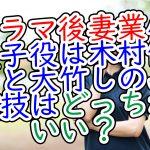 ドラマ後妻業小夜子役は木村佳乃と大竹しのぶ演技はどっちがいい?