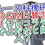 トレース科捜研の男BGMに賛否両論!ショコラティエやよだかと同じ人?