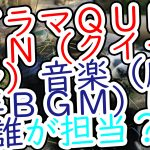 ドラマQUEEN(クイーン)音楽(劇伴BGM)は誰が担当?