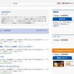 NHKのSONGSに再放送はない?見逃し配信を無料で見る方法にも期限が?