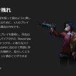 ゲーム『ワールドウォーZ』の発売日は?日本語化はされるの?