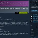 プレイグテイルPLAGUETALE日本語対応はいつ?詐欺って言われてます。